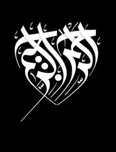 by Masoud Ahmadi Arabic Calligraphy Art, Beautiful Calligraphy, Arabic Art, Arabic Handwriting, La Ilaha Illallah, Art Articles, Typography Art, Letter Art, Sufi
