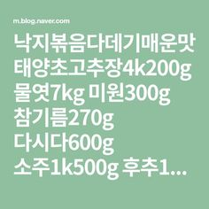 Korean Food, Korean Recipes, Food Plating, Cooking, Kitchen, Korean Cuisine, Korean Food Recipes, Brewing, Food Presentation