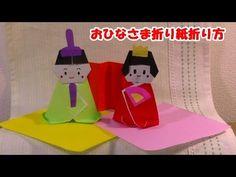 Japanese Hinamaturi origami ひな祭り お雛様 折り紙 折り方 - YouTube