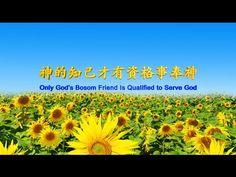 【東方閃電】全能神教會神話詩歌《神的知己才有資格事奉神》