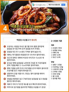 K Food, Food Menu, Cooking Tips, Cooking Recipes, Korean Food, Food Design, Food Plating, Recipe Collection, Rice Recipes