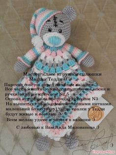 . весёлые сны малышам с Мишкой Тедди (мой  МК игрушки - сплюшки (комфортер) )
