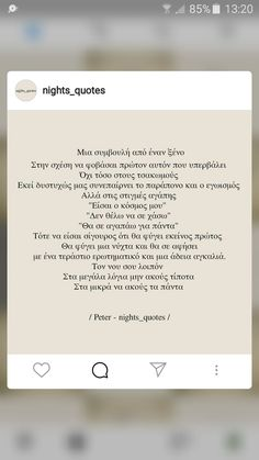 Night Quotes, This Is Love, Greek Quotes, In This Moment, Feelings