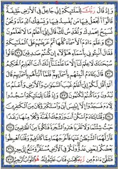 12 Best Quran Karim القرآن الكريم Images Quran With English