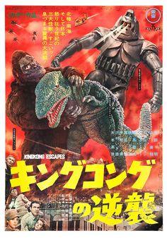 Kingu Kongu no gyakushû (1967)