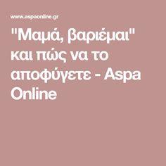 """""""Μαμά, βαριέμαι"""" και πώς να το αποφύγετε - Aspa Online"""