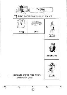 """Иврит алфавит: Задания-раскраски """"לזהות"""". Ч.4. ך,ם,ן,ף,ץ"""