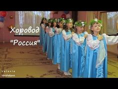 ▶ Хоровод Россия (Видео Валерии Вержаковой) - YouTube