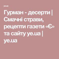 Гурман - десерти | Смачні страви, рецепти газети «Є» та сайту ye.ua | ye.ua
