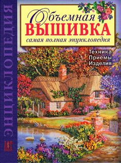 Di van Nikerk - Объемная вышивка. Самая полная энциклопедия.pdf
