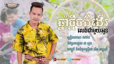 ឆ្នាំថ្មីចង់ដើរលេងជាមួយអូន -  ណារិន, Khmer Song 2018【Official Audio】