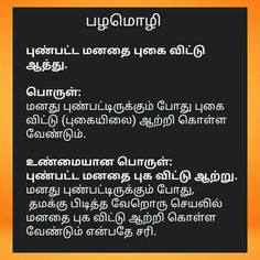 Tamil Motivational Quotes, Good Morning Inspirational Quotes, Motivational Stories, Dad Quotes, Nice Quotes, Best Quotes, Stories With Moral Lessons, Moral Stories, Sms Language