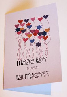 Mazel Tov Bat Mitzvah card- in english with cute Magen David and heart shaped balloons. #mazeltov #batmitzvah #jewishcards