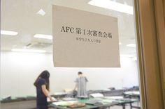 【バンタンデザイン研究所】世界に羽ばたくデザイナーは誰?「アジアファッションコレクション」ブック審査をレポート