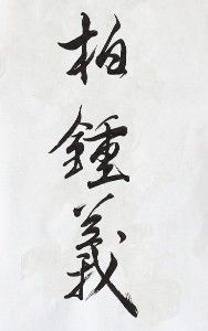 chinese calligraphy writing-running script, 3 characters