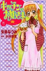 This page serves to list the various volumes and chapters in the Kitchen Princess series. Princess Peach, Princess Zelda, Kawaii Art, Shoujo, Cute Art, Make Me Smile, Manga Anime, Fandoms, Artist