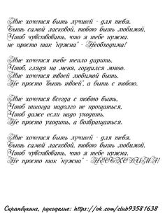 Поздравления для открыток – 287 фотографий Russian Quotes, Laws Of Life, Love Poems, My Mood, Family Life, Word Art, I Love You, Lyrics, Inspirational Quotes
