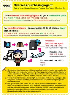 (1190) Overseas purchasing agent