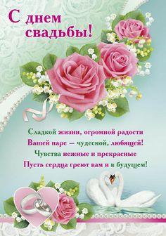 Поздравления с Днём свадьбы картинки, красивые, прикольные Place Cards, Place Card Holders