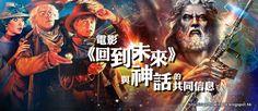 . 2010 - 2012 恩膏引擎全力開動!!: 電影《回到未來》與神話的共同信息
