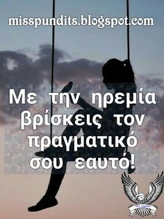 Greek Quotes, Moving Forward, Personality, Healing, Art, Motorbikes, Art Background, Move Forward, Kunst