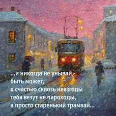 Good Day, Good Morning, Wit And Wisdom, Philosophy, Poems, Album, Thoughts, Quotes, Painting