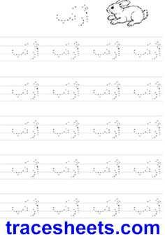 Arabic Urdu English Math trace sheets & free worksheets for kids Arabic Alphabet Pdf, Alphabet Tracing, Kids Writing, Writing Skills, Diy Busy Books, Arabic Handwriting, Free Worksheets For Kids, Write Arabic, Learn Arabic Online