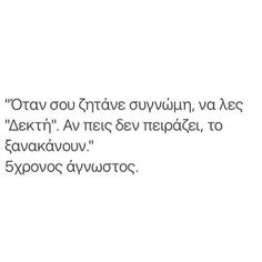 Greek quotes Advice Quotes, Time Quotes, Funny Quotes, Greek Love Quotes, Say That Again, Love Phrases, Strong Quotes, Live Love, Meaningful Quotes