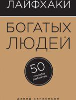 Скачать книгу Дэвид Стивенсон - Лайфхаки богатых людей. 50 способов разбогатеть бесплатно в форматах fb2, txt, epub, rtf, pdf