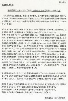 情報満載デイリースポーツ/SMAP解散 メンバーコメント全文 中居「申し訳…ありません」