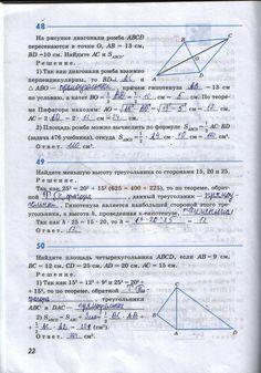 ГДЗ страница 22