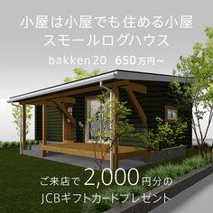小屋は小屋でも住める小屋。スモールログハウス 'bakken 20'