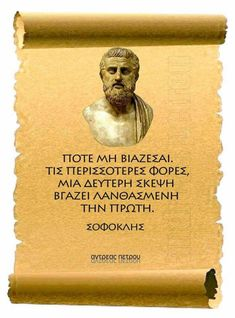 J #ancientgreece #ancient #greece #quotes Wise Man Quotes, Time Quotes, Famous Quotes, Words Quotes, Wise Words, Thankful Quotes, Gratitude Quotes, Unique Words, Cool Words