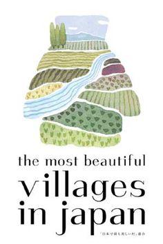 NPO法人「日本で最も美しい村」連合ロゴマーク