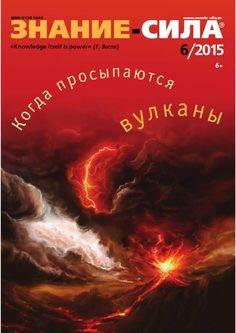 Знание сила 06 2015