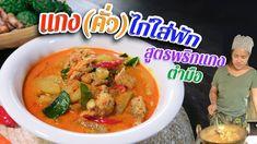 EP. 97 แกงไก่ใส่ฟัก ห้ามทำแบบนี้!! ถ้าไม่อยากให้ฟักและกะทิเละรวมกัน | กับข้าวกับตา - YouTube Thai Cooking