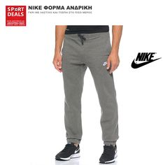c49014821365 Nike φορμα ανδρικη γκρι με λαστιχο και τσεπη πισω με κουμπι. Φόρμες