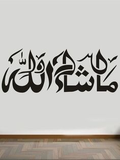 Masha Allah with Black crush velvet Calligraphy Qoutes, Arabic Calligraphy Tattoo, Motifs Islamiques, Islamic Posters, Allah Wallpaper, Islamic Wall Art, Islamic Gifts, Arabic Art, Framed Wall Art