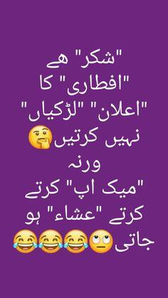 😂😂aisi bhi baat nhi hr lrki makeup to ni krti Funny Mom Jokes, Funny Me, Funny Facts, Funny Cartoons, Mom Humor, Funny Quotes In Urdu, Urdu Funny Poetry, Best Urdu Poetry Images, Image Poetry