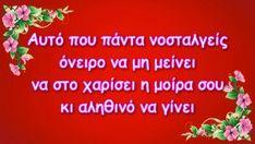 μαντιναδες για γιορτη My Children Quotes, Quotes For Kids, Happy Name Day, Funny Greek Quotes, Craft Gifts, Best Quotes, Names, Sayings, Birthday
