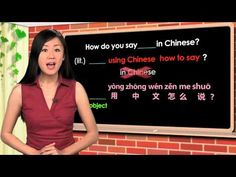 Lesson 66 How do I say this in Chinese? Learn Chinese Language