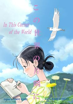 In this corner of the world, Japan
