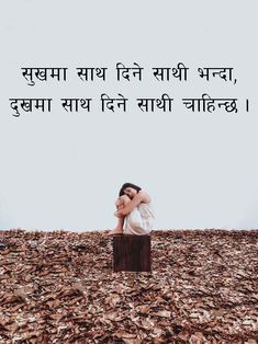 Funny Caption In Nepali : funny, caption, nepali, Nepali, Quotes, Ideas, Quotes,