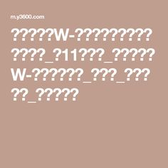 最新韩剧《W-两个世界》全集高清在线观看_第11集中字_高清电视剧W-两个世界下载_韩剧网_热播韩剧网_手机热播网