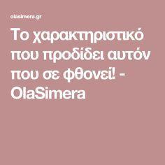 Το χαρακτηριστικό που προδίδει αυτόν που σε φθονεί! - OlaSimera Psychology, Life Hacks, Words, Quotes, Blog, Psicologia, Quotations, Blogging, Quote