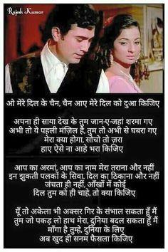 Old Song Lyrics, Best Lyrics Quotes, Cool Lyrics, Hindi Quotes, Poetry Quotes, Hindi Old Songs, Song Hindi, Poetry Hindi, Old Bollywood Songs