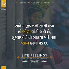 Morari Bapu Quotes, Desi Quotes, People Quotes, Qoutes, Love Quotes, Indian Quotes, Gujarati Quotes, Good Thoughts, Positive Thoughts