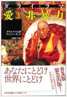 ダライ・ラマ 愛と非暴力 | ダライラマ14世テンジンギャツォ, The Fourteenth Dalai Lama, 三浦 順子