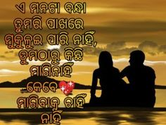 Hii Friends In This Article I have Best Collection Of Odia Love Shayari And Image For U. If You Like This Odia Love Shayari Images New Shayari, Shayari Image, Happiness Challenge, Love Sms, Romantic Shayari, Tips
