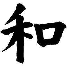 Chinese Symbol s Chinese Character Harmony Vinyl Decal Sticker